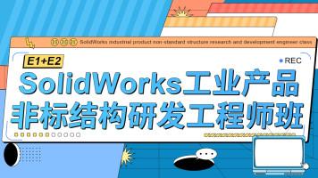 SolidWorks工业产品非标结构研发工程师班【E1·E2】