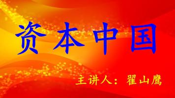 (优质课件)A0172+【翟山鹰】-资本中国
