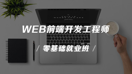 WEB前端开发工程师(HTML+jQuery+JavaScript)【天乐梦成】