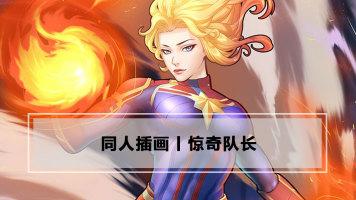 惊奇队长同人插画丨CG原画丨原画教程丨王氏教育集团