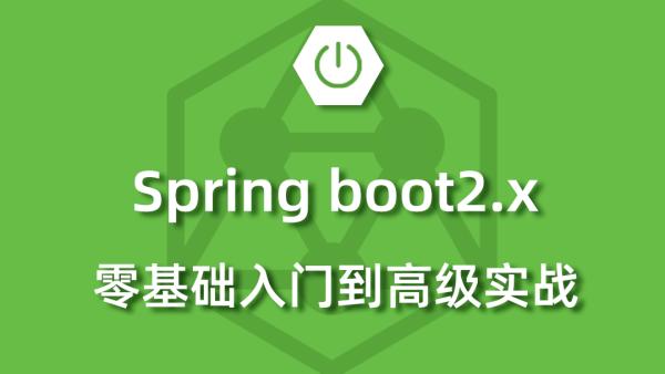 全新版本 SpringBoot2.X版本基础入门到高级使用教程