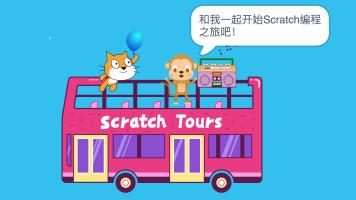 逻力编程—Scratch基础课 第一季【最新版】