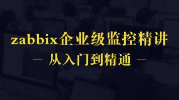 Zabbix企业级监控精讲