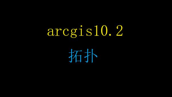 arcgis10.2 拓扑