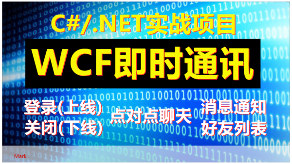 C#/.NET(WCF即时通讯+网络爬虫数据采集)