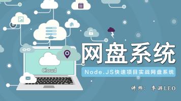 Javascript - Node.JS快速项目实战网盘系统