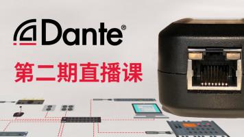 Dante 第二期直播课
