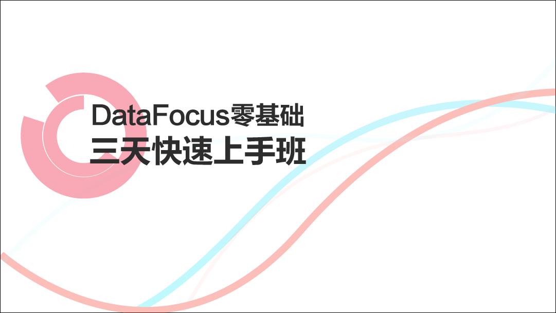 DataFocus零基础三天快速上手班-业务员版
