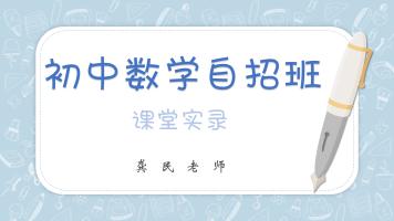 【课堂实录】初中数学自招班