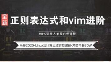 马哥Linux教程-2020全新正则表达式及vim进阶
