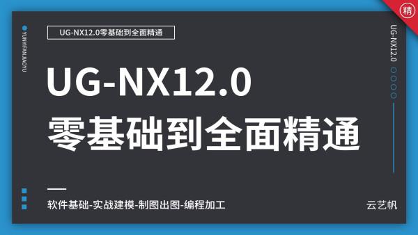 UG-NX12.0基础到全面实战精通
