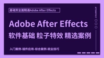 Adobe After EffectsCC2017入门到精通综合案例教程