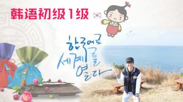 韩语在线视频教程初级-1级