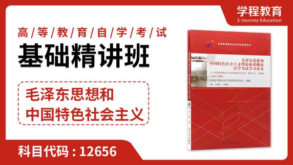自考12656毛中特  基础精讲班【学程教育】