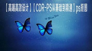 【高端高效设计】【CDR-PS从基础到精通】ps抠图-淘宝详情页美工