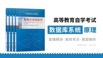 自考本科【4735】数据库系统原理【动脑学历教育】