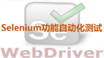 Selenium功能自动化测试