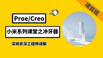【冲牙器】Preo/Creo小米结构系统课程之小米冲牙器