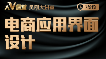【吴刚大讲堂】电商应用界面设计(7阶段)