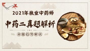 2021年执业药师中药专业知识二真题解析/执业中药师/中药二