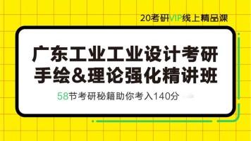 21-广东工业大学工业产品设计考研理论定向班