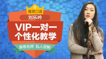 刘乐吟-雅思口语1对1VIP课程