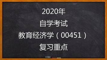 2020年自学考试教育经济学(00451)自考复习重点