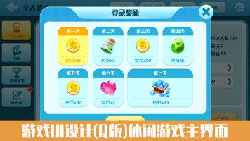 游戏UI设计-休闲游戏界面