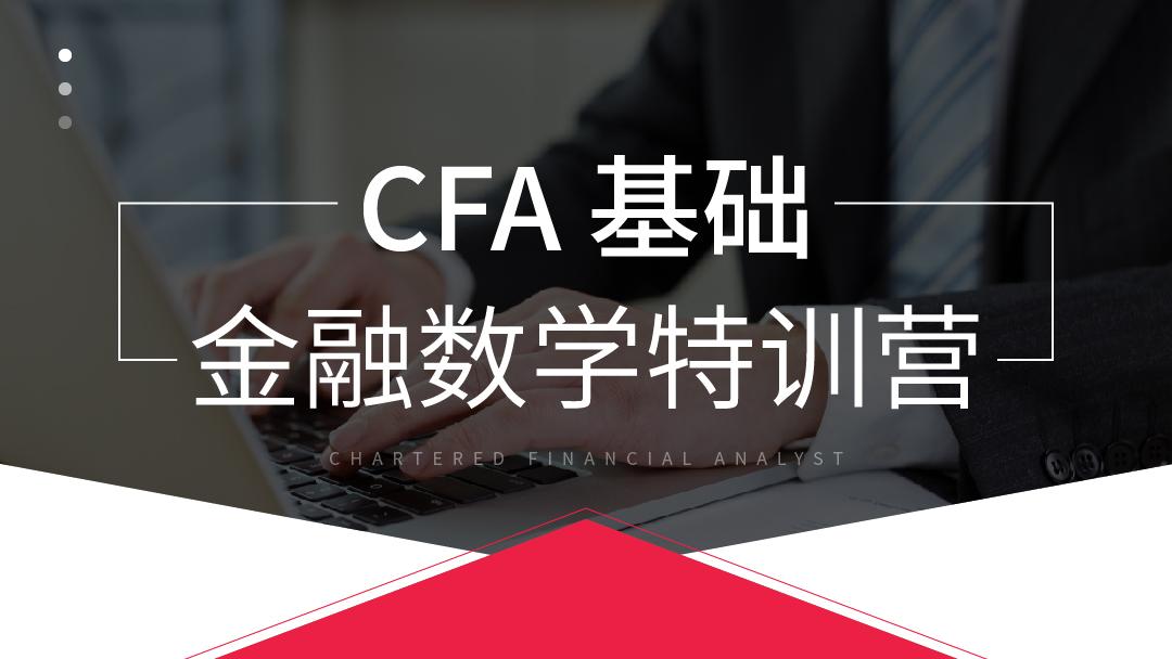 CFA金融数学:The time value of money