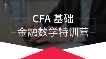 CFA金融数学:The time value of money