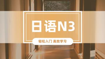 1元体验课-N3标日中级上