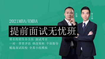 MBA/EMBA提前面试无忧班-研定专硕
