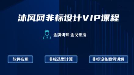 沐风网·非标自动化系统培训课程(金戈)