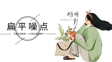 噪点风格插画教学体验课【零基础】