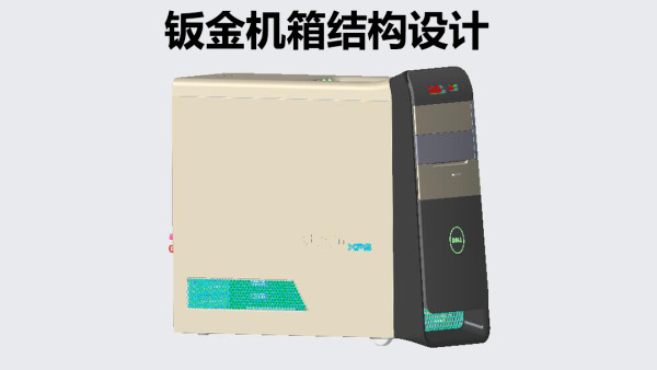 Proe/Creo钣金电脑机箱结构设计