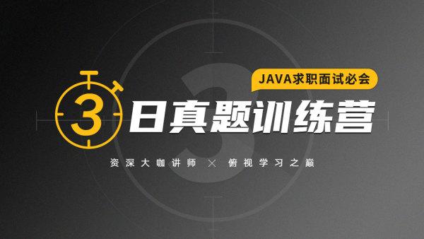 Java求职面试必会---3日真题训练营