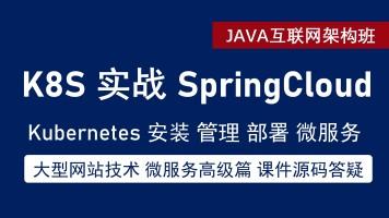Kubernetes/K8S部署Docker微服务SpringBoot/SpringCloud实战项目