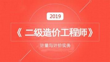 杭州二级造价工程师(实务)