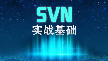 互联网架构阶段 SVN实战基础教程【尚学堂】