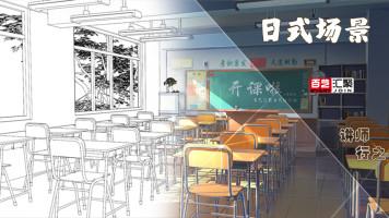 手绘/板绘/PS/SU/光影:日式场景-教室场景【百艺行之】