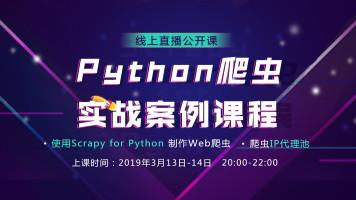 【公开课】Python爬虫实战案例课程
