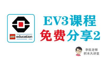 乐高EV3课程免费分享02-李航出品