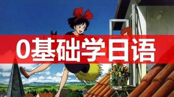 日语考试兴趣日语日本语培训商务日语五十音日本游学