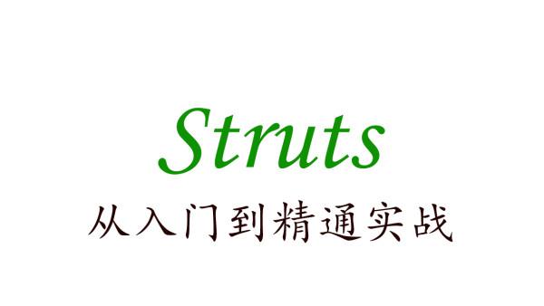 Struts从入门到精通