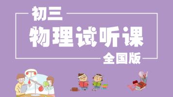 2019初三物理:暑假预习免费试听课【家课堂网校】