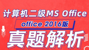 2021年3月二级MS Office视频解析