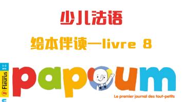 少儿法语绘本伴读Papoum livre 8