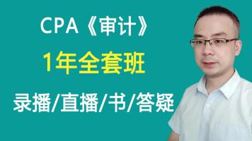 【2021CPA审计1年全套班】注会审计 注册会计师