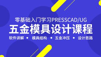 五金模具设计:PRESSCAD-UG模具设计体验课堂