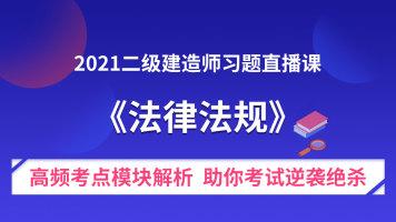 【大立】2021年二级建造师《法规》习题直播课
